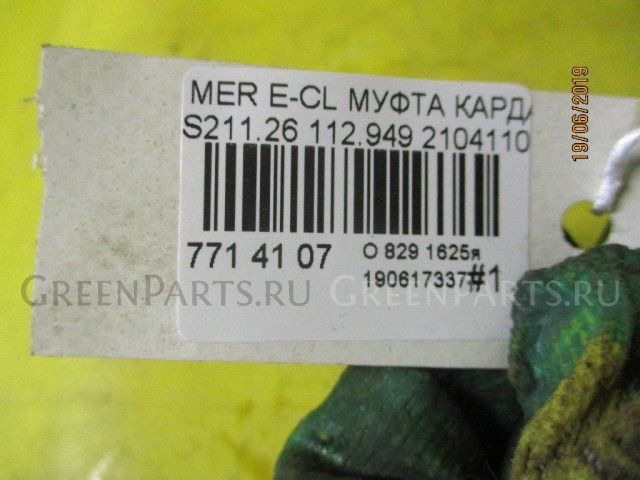 Муфта кардана эластичная на Mercedes-benz E-CLASS STATION WAGON S211.265 112.949