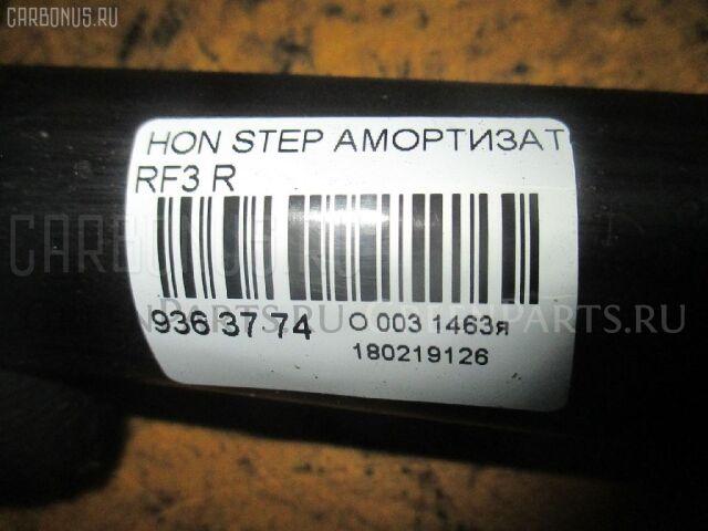 Амортизатор на Honda Stepwgn RF3
